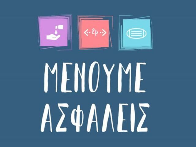 menoume-asfaleis